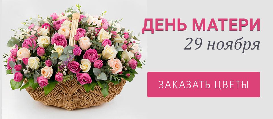Купить цветы ко Дню Матери