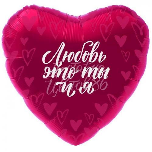"""Шар """"Любовь это ты и я"""""""