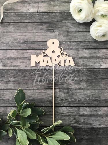 "Топпер ""С 8 марта"" №3"