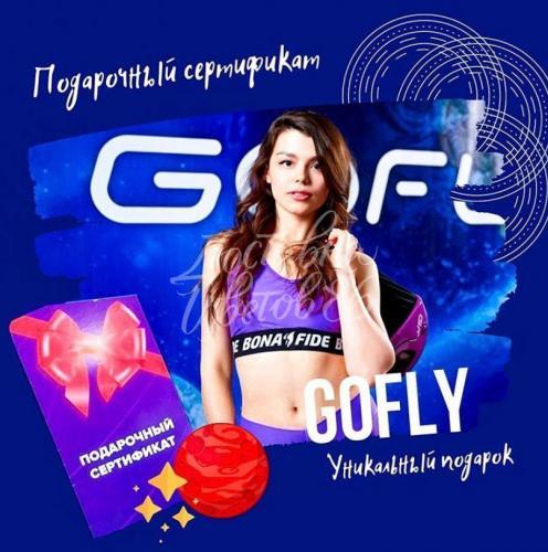 Подарочный сертификат GoFly