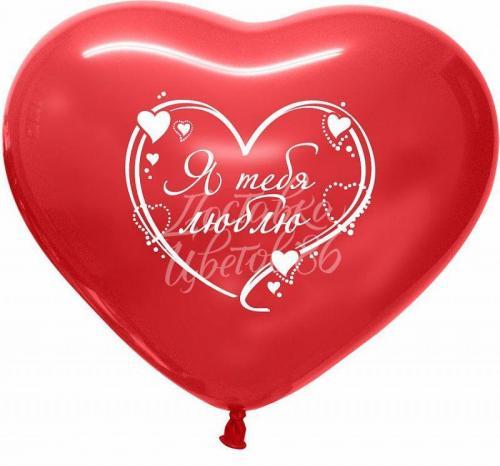 """Шар сердце """"Я тебя люблю"""" латексный"""
