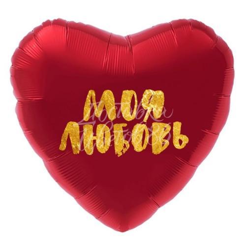 """Сердце """"Моя любовь"""", красный с золотом"""