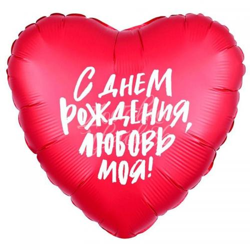 """Сердце """"С днем рождения, любовь моя!"""", красный"""
