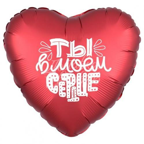 """Сердце """"Ты в моем сердце"""""""