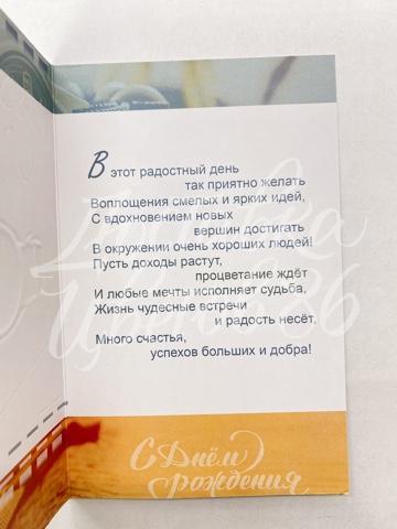 открытка мужская с днем рождения