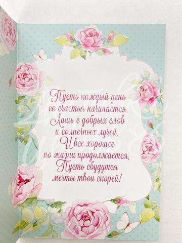 """открытка """"самой милой и красивой"""""""