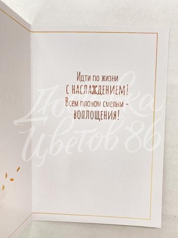 """открытка """"с днем рождения! самого лучшего!"""""""