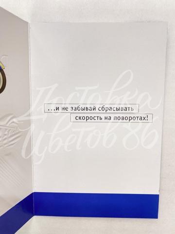 """открытка """"в день рождения"""""""